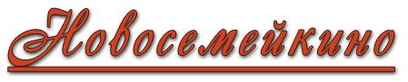 Логотип сайта Новосемейкино